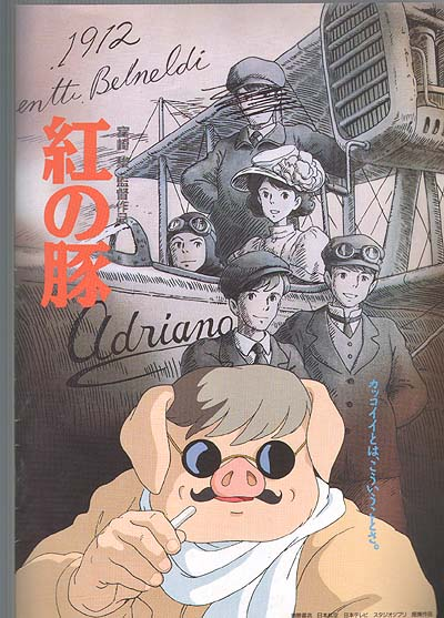 紅の豚のポスター画像