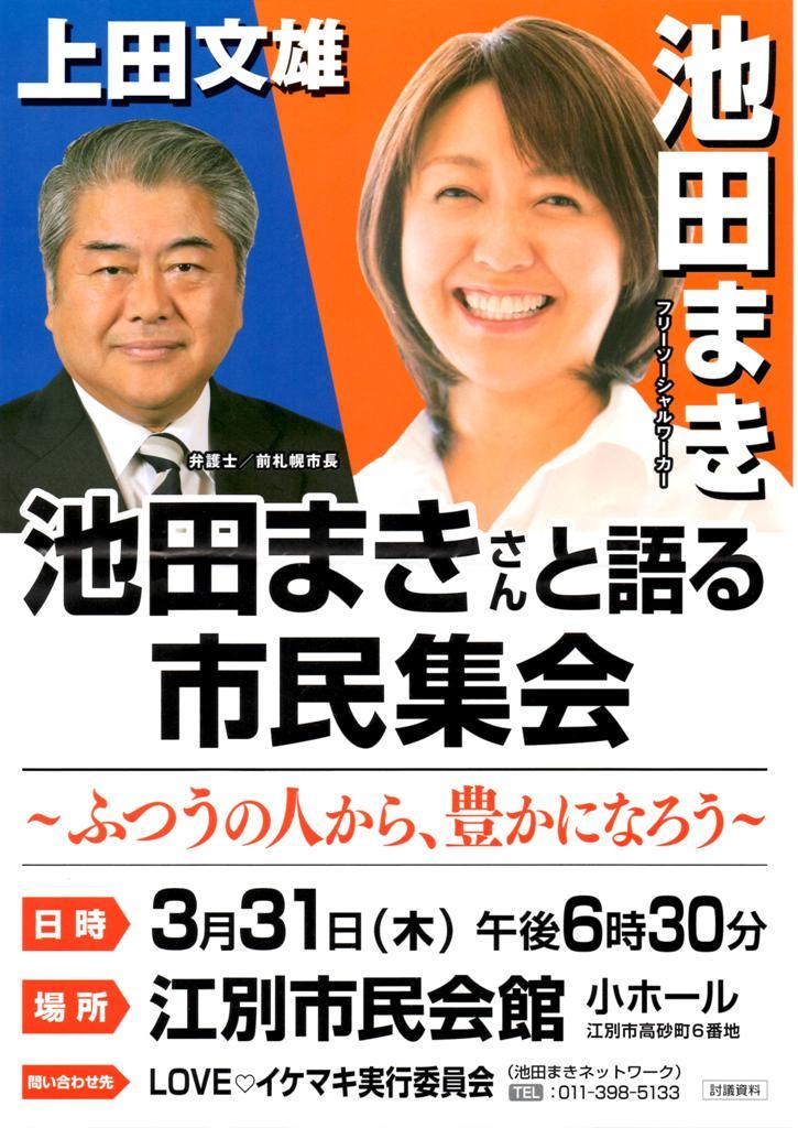 No.305 池田まきさんと語る市民集会 江別 ~ふつうの人から、豊かになろう。~