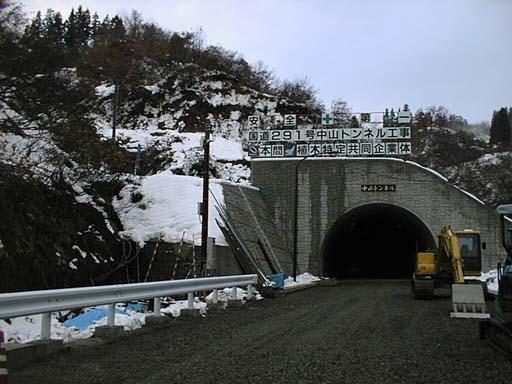 写真:中山隧道広神側入口1