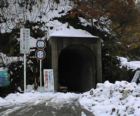 写真:中山隧道山古志側入口1