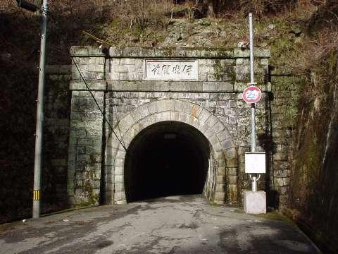 写真:トンネル西側入口1。クリックすると大きな画像が出ます。