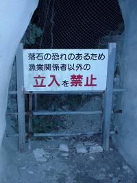 写真:トンネル内部3